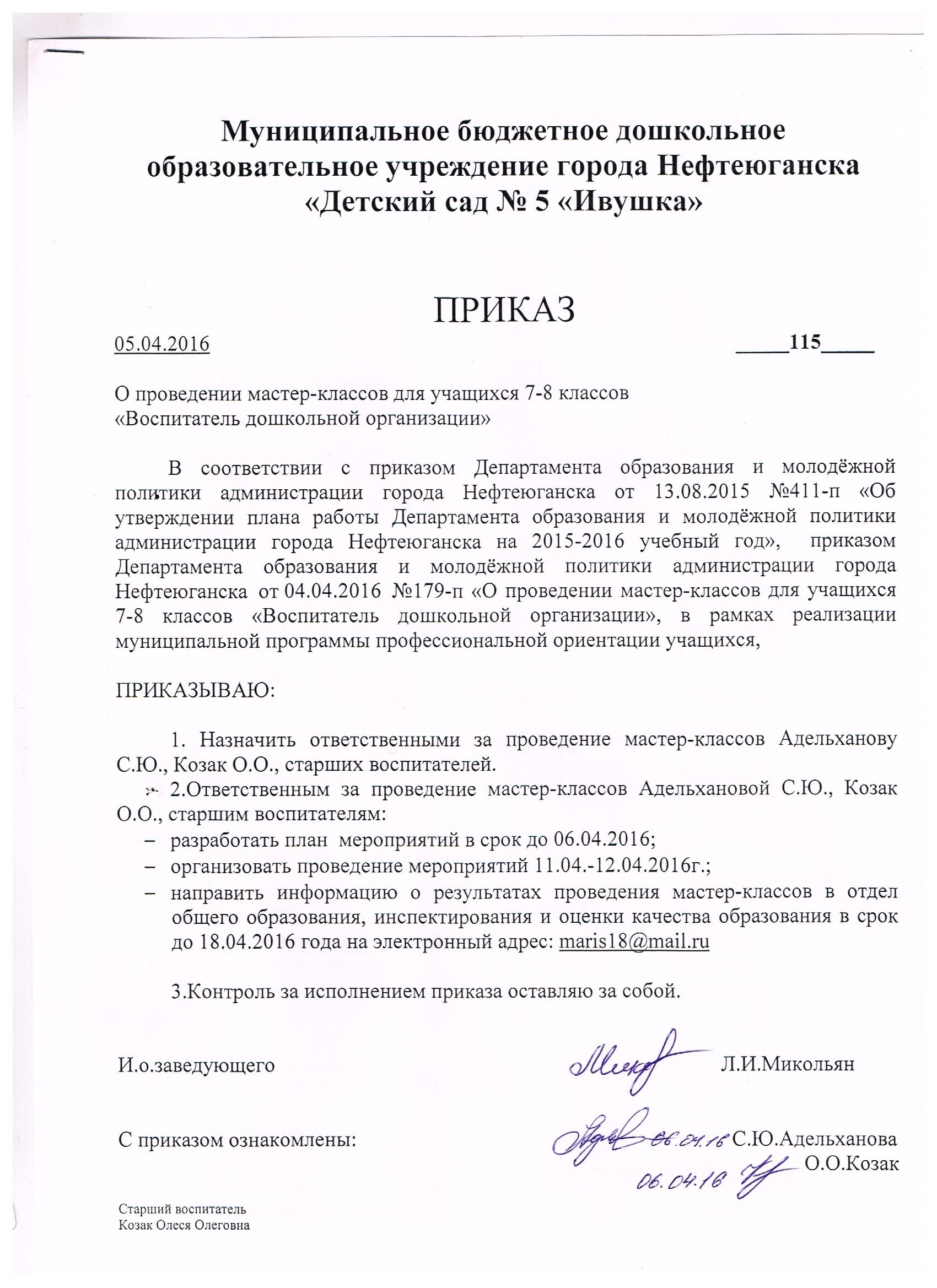 Мбдоу «детский сад № 5 «ивушка» г. Нефтеюганск | участие в.